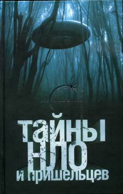 Герштейн Михаил - Тайны НЛО и пришельцев - Библиотека svitk.ru 4536cf7749c