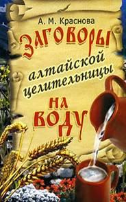 Краснова Алевтина - Заговоры алтайской целительницы на воду - Библиотека