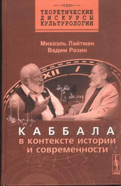 книга розина в м: