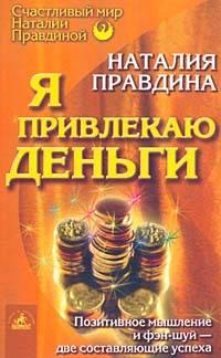 Правдина Наталья - Я привлекаю деньги - Библиотека