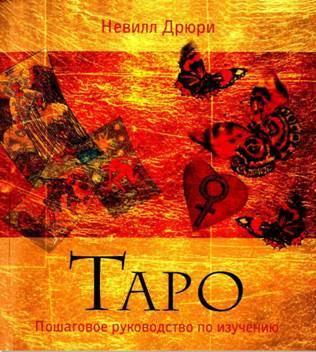 Таро. пошаговое руководство